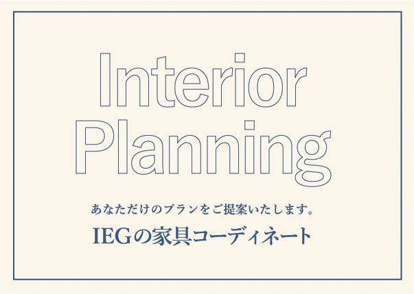 IEGの家具コーディネート