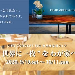 天然無垢板フェア -世界に一枚をわが家へ-9/14(土)~10/11(日)開催!