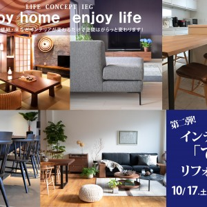 enjoy home enjoy life インテリア「で」リフォーム 第二弾!10/17~11/8