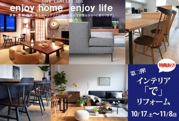 enjoy home enjoy life インテリア「で」リフォーム 第二弾!10/17~11/8 のイメージ