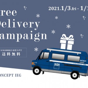 Free Delivery Campaignのお知らせ