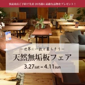 3/27-4/11「天然無垢板フェア」開催のお知らせ