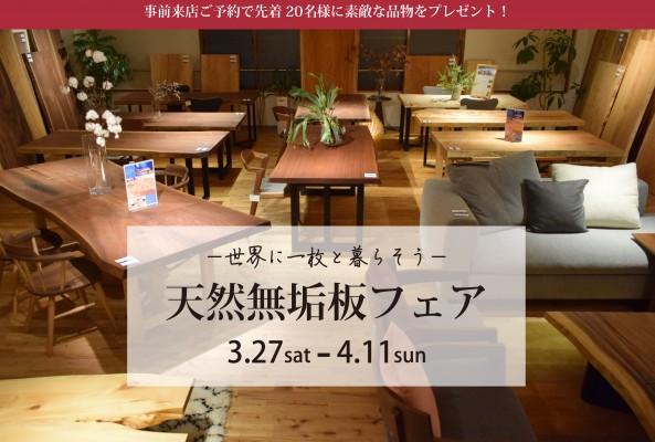 3/27-4/11「天然無垢板フェア」開催のお知らせのイメージ