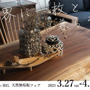 3/27-4/11「世界に一枚と暮らそう」天然無垢板フェア開催