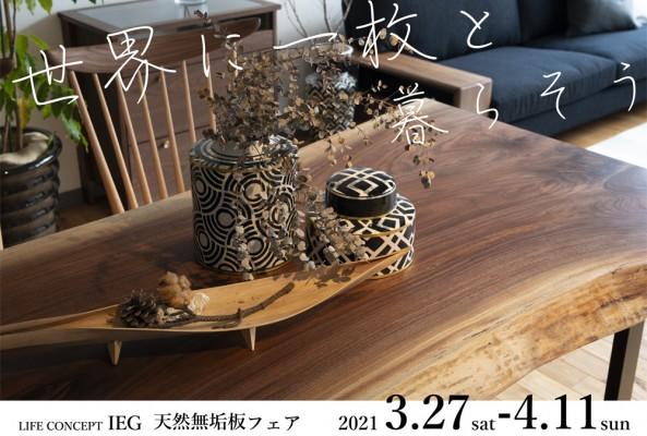3/27-4/11「世界に一枚と暮らそう」天然無垢板フェア開催のイメージ