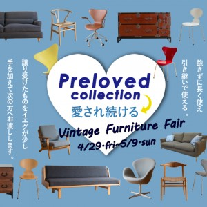 4/29-5/9 Vintage Funiture Fair「Preloved collection」愛され続ける家具