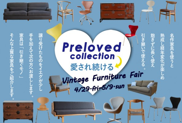 4/29-5/9 Vintage Funiture Fair「Preloved collection」愛され続ける家具のイメージ