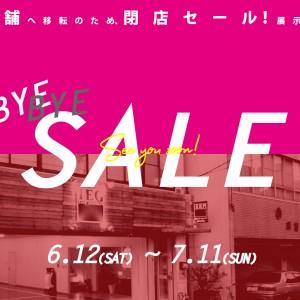 6/12~7/11 「閉店・移転 BYE-BYE SALE」 開催!
