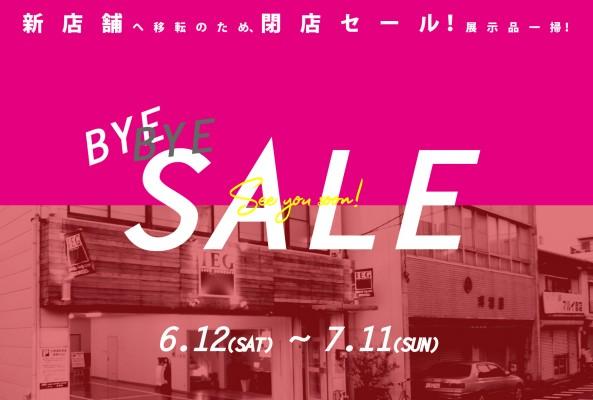 6/12~7/11 「閉店・移転 BYE-BYE SALE」 開催!のイメージ