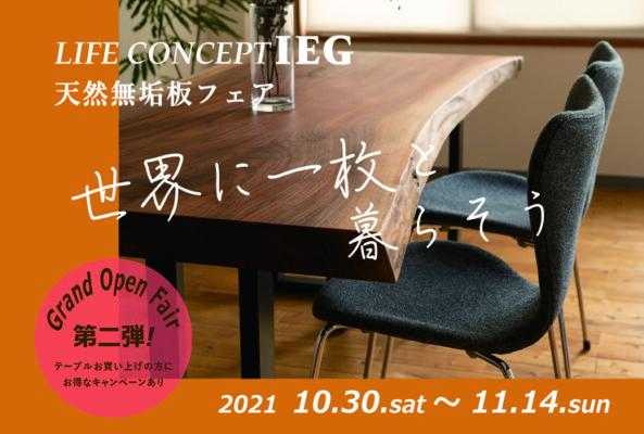 2021.10/30-11/14 天然無垢板フェア【世界に一枚と暮らそう】のイメージ